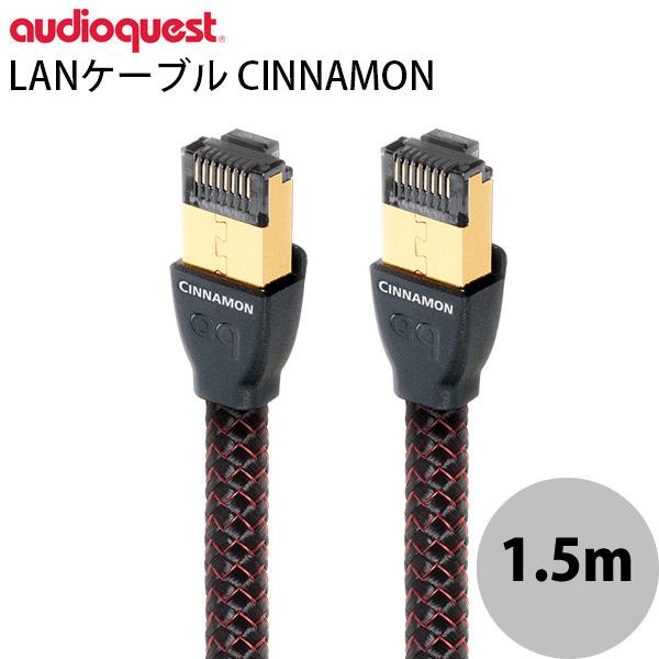【マラソンクーポン有】 audioquest LANケーブル Ethernet CINNAMON 1.5m # RJ2/CIN/1.5M オーディオクエスト (LANケーブル)