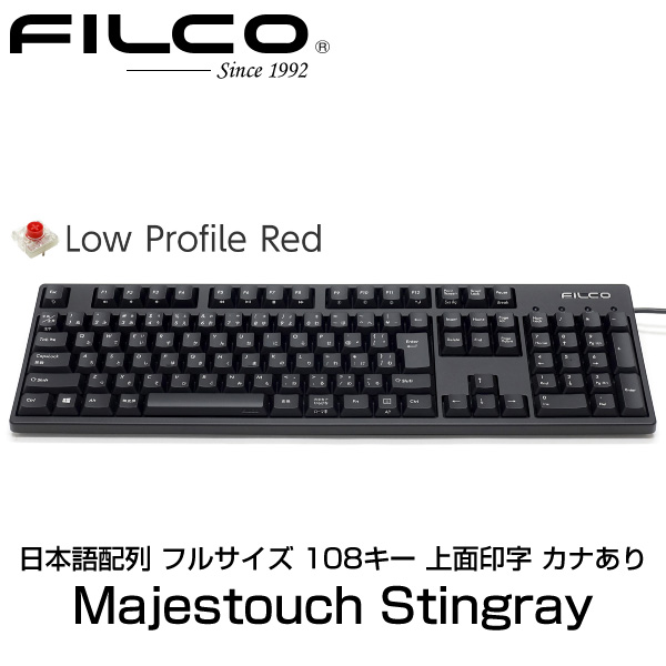 【クーポン有】 FILCO Majestouch Stingray 日本語配列 108キー フルサイズ 上面印字 カナあり 低背スイッチ赤軸 # FKBS108XMRL/JB フィルコ (キーボード)