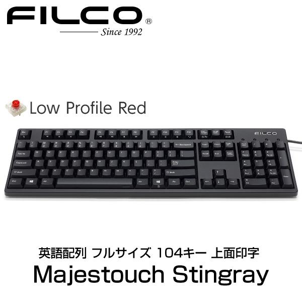 【クーポン有】 FILCO Majestouch Stingray 英語配列 104キー フルサイズ 上面印字 低背スイッチ赤軸 # FKBS104XMRL/EB フィルコ (キーボード)