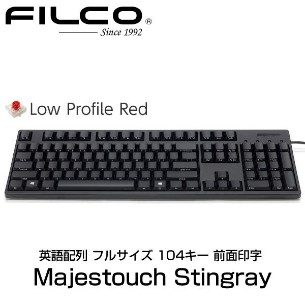【クーポン有】 FILCO Majestouch Stingray 英語配列 104キー フルサイズ 前面印字 低背スイッチ赤軸 # FKBS104XMRL/EFB フィルコ (キーボード) US配列