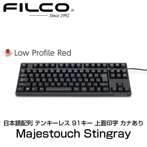 【マラソン日替クーポン有】 FILCO Majestouch Stingray 日本語配列 91キー テンキーレス 上面印字 カナあり 低背スイッチ赤軸 # FKBS91XMRL/JB フィルコ (キーボード)