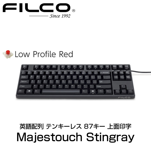 【クーポン有】 FILCO Majestouch Stingray 英語配列 87キー テンキーレス 上面印字 低背スイッチ赤軸 # FKBS87XMRL/EB フィルコ (キーボード)