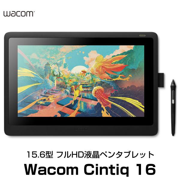 【クーポン有】 WACOM Cintiq 16 フルHD 15.6型 液晶ペンタブレット # DTK1660K0D ワコム (ペンタブレット)