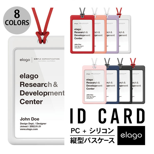豊富なカラーのネックストラップパスケース 創業28年のApple専門店 ネコポス発送 送料無料お手入れ要らず elago ID4 超安い シリコン アクセサリー エラゴ ID カードホルダー