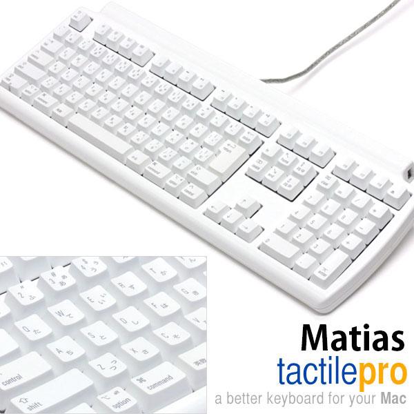 【クーポン有】 Matias Tactile Pro keyboard JP for Mac メカニカルキーボード USB A 3ポート付 JIS配列 # FK302-JP マティアス (キーボード)