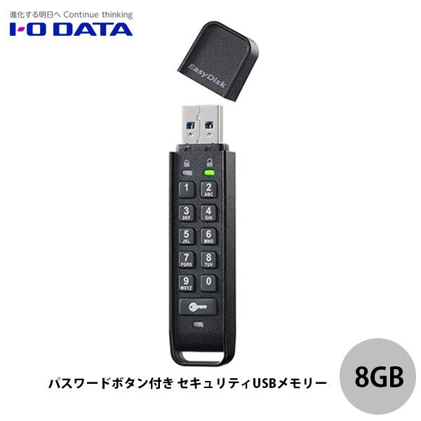 【クーポン有】 IO Data USB3.1 Gen1 パスワードボタン付き セキュリティ フラッシュメモリ 8GB # ED-HB3/8G アイオデータ (USB3.0フラッシュメモリー)
