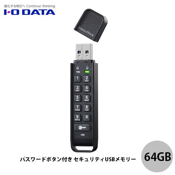【クーポン有】 IO Data USB3.1 Gen1 パスワードボタン付き セキュリティ フラッシュメモリ 64GB # ED-HB3/64G アイオデータ (USB3.0フラッシュメモリー)