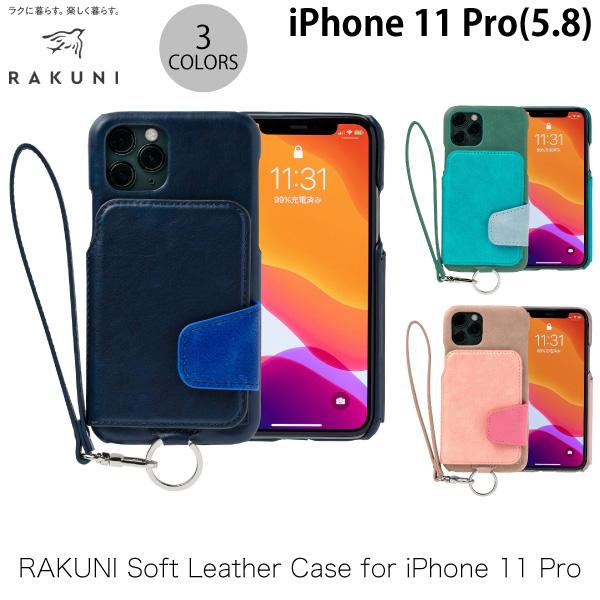 カードをスマートに収納 とにかく便利な背面手帳ケース 創業28年のApple専門店 正規店 ネコポス発送 RAKUNI iPhone 11 Soft ラクニ スマホケース iPhone11Pro Pro Leather Case ギフ_包装