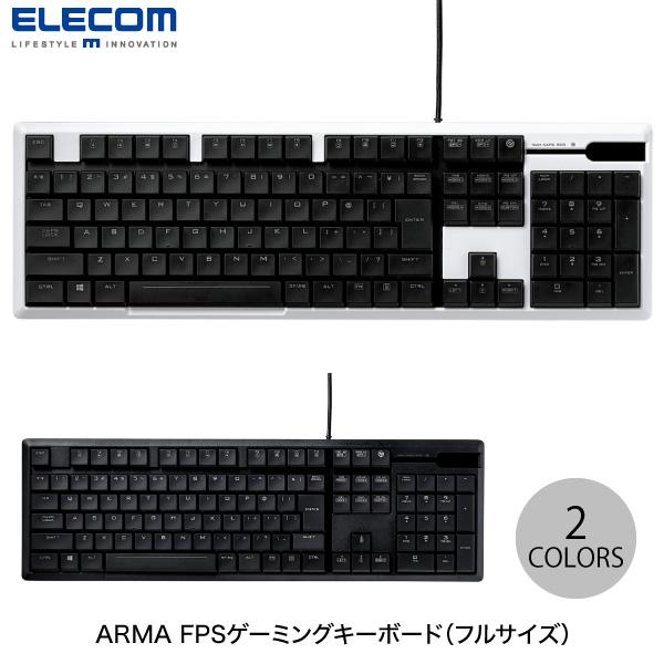 【クーポン有】 エレコム フルサイズ FPS ゲーミングキーボード ARMA 薄型メカニカル 5000万回耐久スイッチ 日本語配列 有線 (キーボード)