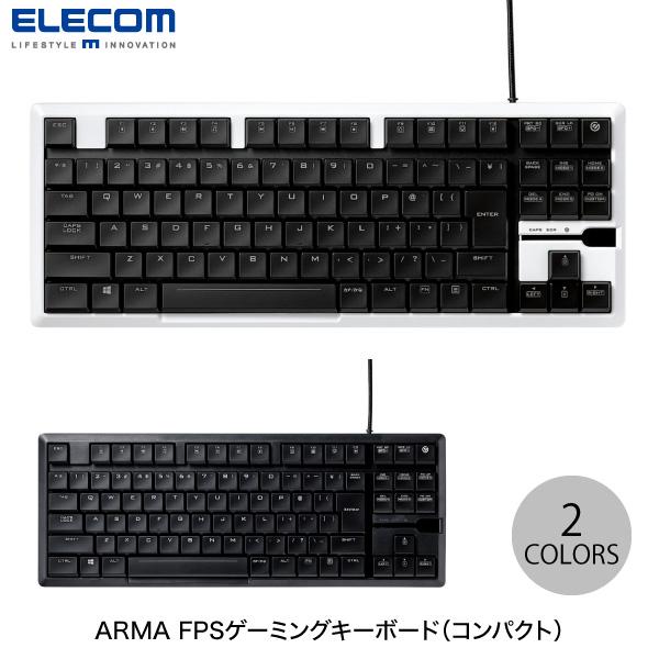 【クーポン有】 エレコム テンキーレス FPS ゲーミングキーボード ARMA 薄型メカニカル 5000万回耐久スイッチ 日本語配列 有線 (キーボード) JIS配列