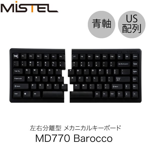 【マラソンクーポン有】 MISTEL MD770 Barocco 英語 US配列 85キー 左右分離型 メカニカルキーボード CHERRY MX 青軸 # MD770-CUSPDBBA1 ミステル (キーボード)