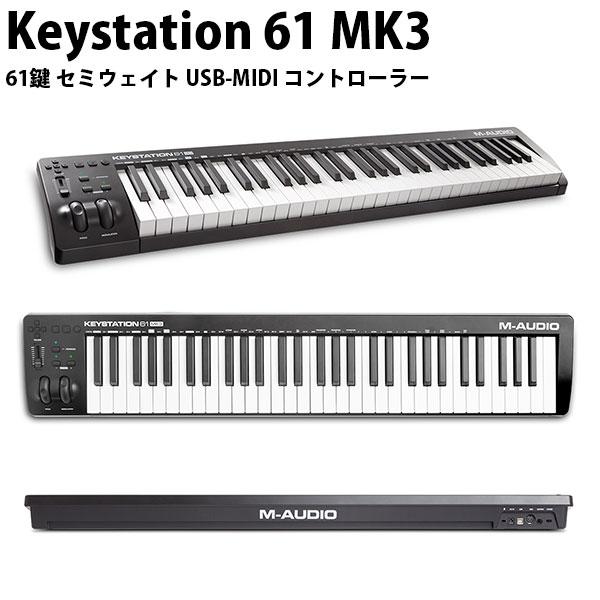 61鍵 セミウェイト USB-MIDI キーボード 創業28年のApple専門店 M-AUDIO Keystation 61 MK3 USB ●日本正規品● # MIDIキーボード エムオーディオ MA-CON-033 セミウェイト61鍵フルサイズ 割引