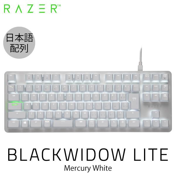 [] Razer BlackWidow Lite JP 日本語配列 オレンジ軸 有線 メカニカル 静音テンキーレスキーボード Mercury White # RZ03-02640800-R3J1 レーザー (キーボード) JIS配列