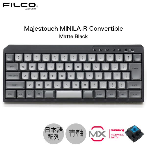 【クーポン有】 FILCO Majestouch MINILA-R Convertible CHERRY MX 青軸 日本語配列 66キー 有線 / Bluetooth 5.1 ワイヤレス 両対応 マットブラック # FFBTR66MC/NMB フィルコ (キーボード)