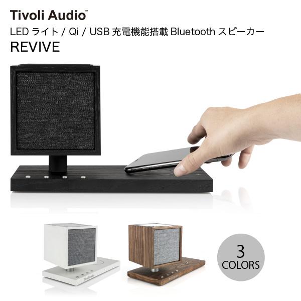 ライトや充電機能が搭載されたワイヤレススピーカー 創業28年のApple専門店 Tivoli Audio REVIVE LEDライト Qi Bluetooth無線スピーカー USB充電機能搭載 ワイヤレス 5.0 専門店 Bluetooth スピーカー チボリオーディオ 100%品質保証