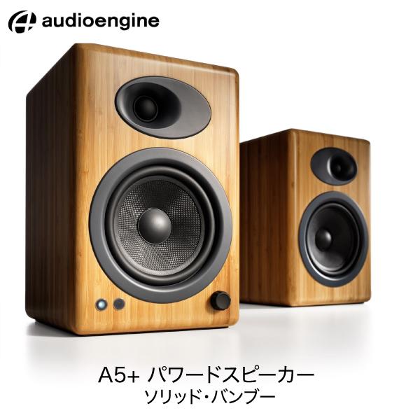 オーディオ愛好家のためのコストパフォーマンス抜群のハイエンドモデル 創業29年のApple専門店 Audioengine A5+ 有線 パワードスピーカー 買取 オーディオエンジン ソリッド スピーカー セール商品 # バンブー AE-A5-N