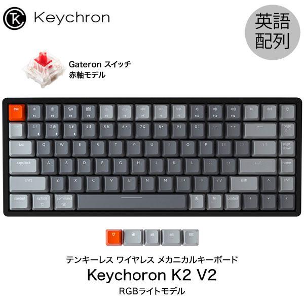 必要なキーと機能をすべて備えたコンパクトメカニカルキーボード 創業28年のApple専門店 あす楽対応 Keychron K2 V2 Mac英語配列 有線 入手困難 Bluetooth 5.1 ワイヤレス 84キー RGBライト # Gateron メカニカルキーボード V2-84-RGB-Red-US 高級な キークロン 赤軸 両対応 Bluetoothキーボード テンキーレス