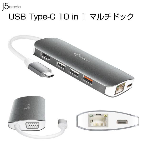 j5 create USB Type-C 10 in 1 マルチドック # JCD384 ジェイファイブクリエイト (PCアクセサリ) ドッキングステーション