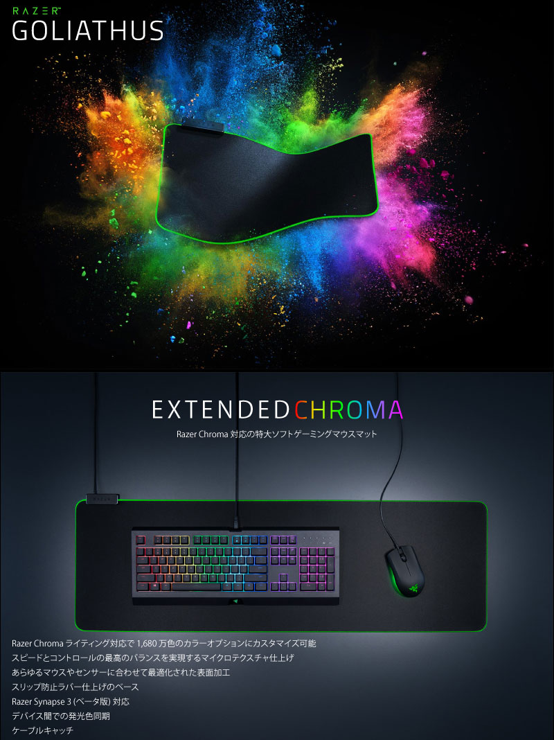 Razer Goliathus Chroma Extended multi-writing gaming mouse pad #  RZ02-02500300-R3M1 laser (PC peripheral device)