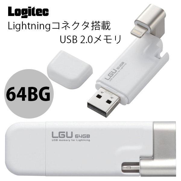 【クーポン有】 iPhone / iPad のバックアップに最適 Logitec Lightningコネクタ搭載 USB2.0メモリ 64GB # LMF-LGU264GWH ロジテック (フラッシュメモリー)