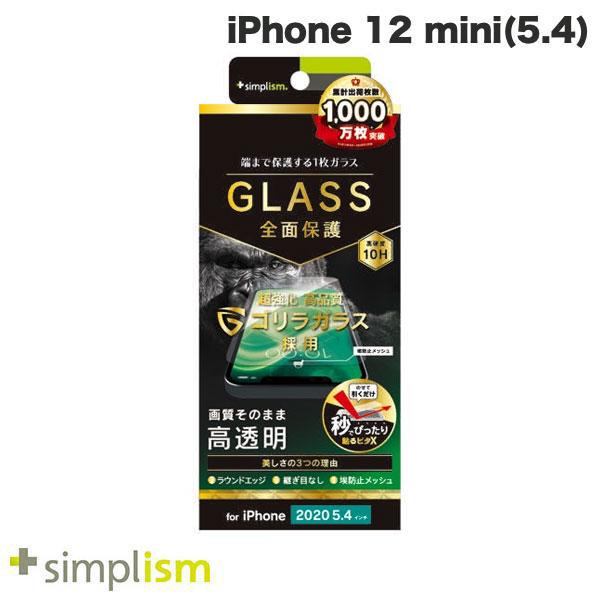画質そのまま 高透明 端まで保護する1枚ガラス 創業28年のApple専門店 ネコポス発送 Simplism iPhone 12 mini シンプリズム 激安セール iPhone12mini TR-IP20S-GL-GOCC # ゴリラガラス フルクリア 本物 画面保護強化ガラス 0.49mm ガラスフィルム