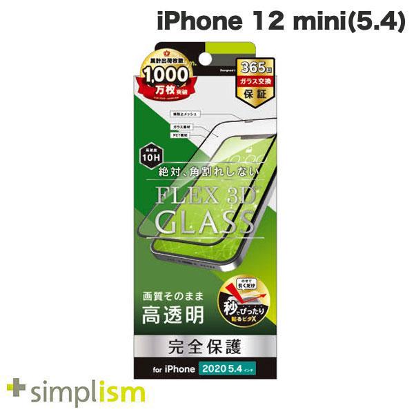 絶対 卓出 角割れしない 完全保護の光沢プロテクター 創業28年のApple専門店 ネコポス発送 Simplism iPhone 12 mini FLEX 送料無料お手入れ要らず シンプリズム 0.51mm 高透明 ガラスフィルム # 複合フレームガラス TR-IP20S-G3-CCBK iPhone12mini ブラック 3D