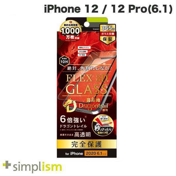 絶対 角割れしない 完全保護の光沢プロテクター お気にいる 創業28年のApple専門店 ネコポス発送 バーゲンセール Simplism iPhone 12 Pro FLEX 3D iPhone12 ブラック ガラスフィルム シンプリズム TR-IP20M-G3-DTCCBK 高透明 0.51mm # 12Pro Dragontrail 複合フレームガラス