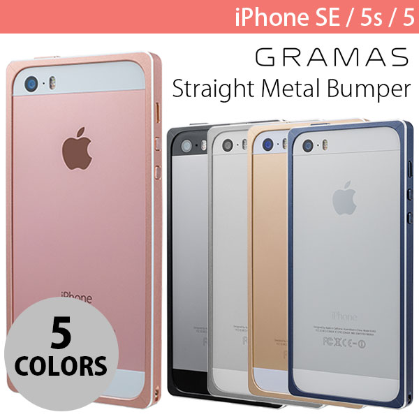 GRAMAS iPhone SE / 5s / 5 Straight Metal Bumper グラマス (iPhone5 / iPhone5s / iPhoneSE バンパー) グラマス