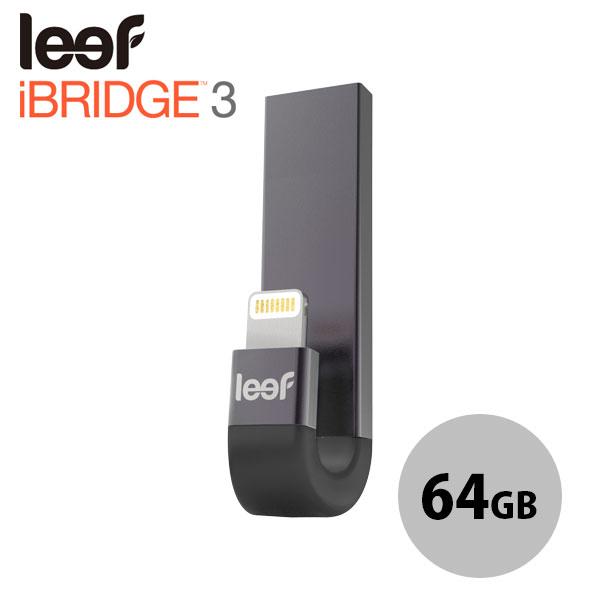 【クーポン有】 Leef iBridge3 アイブリッジ3 64GB USB - Lightningフラッシュメモリ ブラック # LIB300KK064E1 リーフ (フラッシュメモリー)