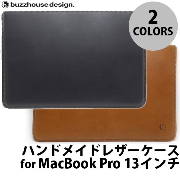 buzzhouse design MacBook Pro 13インチ (Late 2016 / 2017 / 2018) ハンドメイドレザーケース バズハウスデザイン (Macノート用 スリーブケース)