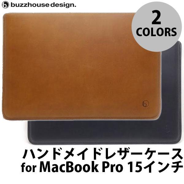 【クーポン有】 buzzhouse design MacBook Pro 15 (Late 2016 / 2017 / 2018) ハンドメイドレザーケース バズハウスデザイン (Macノート用 スリーブケース)
