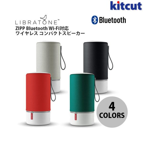 【マラソン日替クーポン有】 LIBRATONE ZIPP Bluetooth Wi-Fi対応 ワイヤレス スピーカー リブラトーン (Bluetooth無線スピーカー)