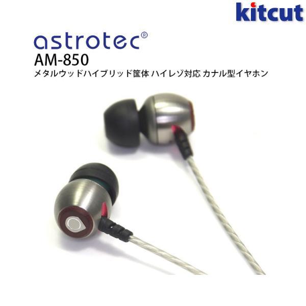 【マラソンクーポン有】 Astrotec AM-850 メタルウッドハイブリッド筺体 ハイレゾ対応 カナル型イヤホン シルバー # AM-850SV アストロテック (カナル イヤホン)