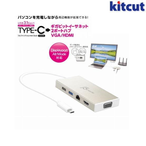 【クーポン有】 j5 create USB 3.1 Type-C Fully Functional Mini Dock # JCD376 ジェイファイブクリエイト (PCアクセサリ) ドッキングステーション