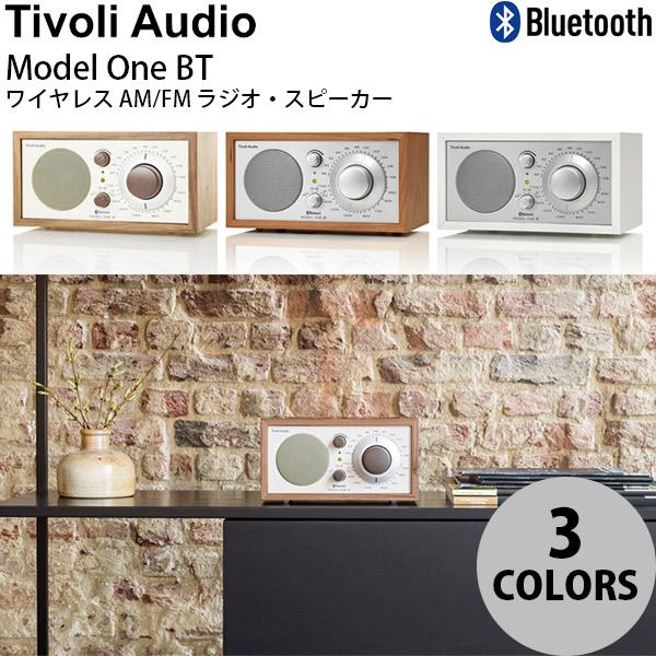 [エントリーで全品ポイント5倍以上] Tivoli Audio Model One BT Bluetooth ワイヤレス AM/FM ラジオ・スピーカー チボリオーディオ (Bluetooth無線スピーカー)