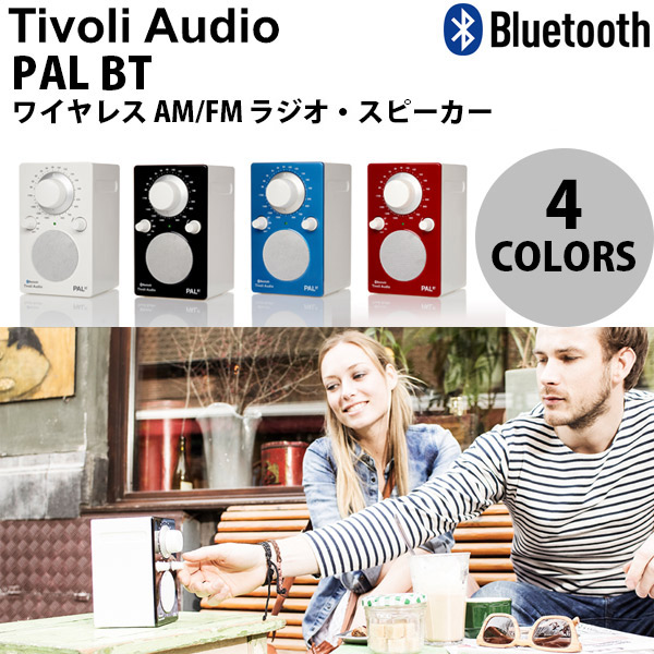 【マラソンクーポン有】 Tivoli Audio PAL BT Bluetooth ワイヤレス AM/FM ラジオ・スピーカー チボリオーディオ (Bluetooth無線スピーカー)