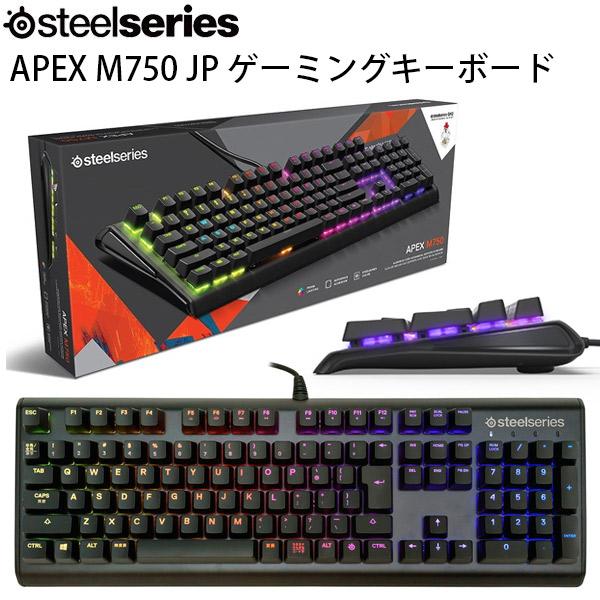 SteelSeries Apex M750 JP ゲーミングキーボード # 64684 スティールシリーズ (キーボード)