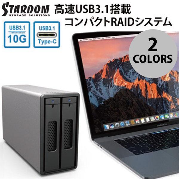 【マラソンクーポン有】 STARDOM SOHORAID ST2 (USB3.1 Type-C) 高速USB3.1搭載コンパクトRAIDシステム スターダム (Apple製品関連アクセサリ)