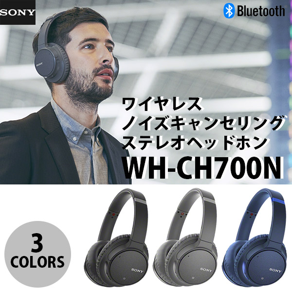 SONY WH-CH700N Bluetooth ワイヤレス ノイズキャンセリングステレオヘッドホン ソニー (マイク付き ヘッドホン)