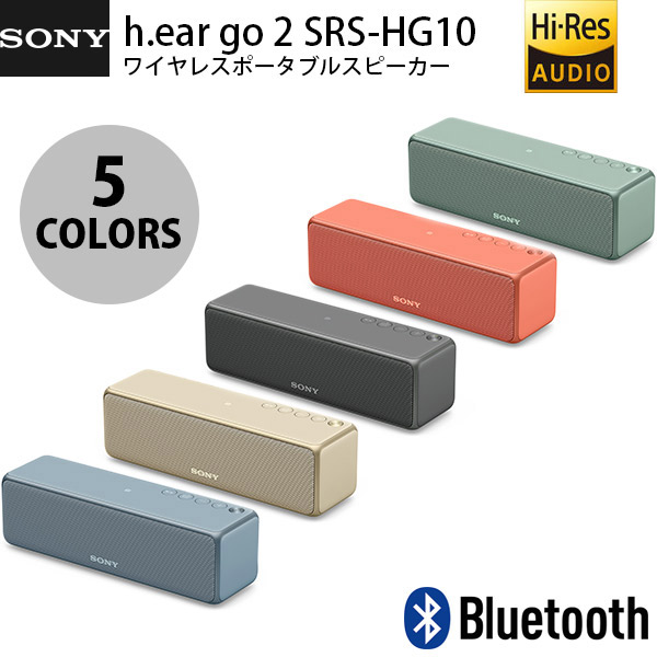 SONY h.ear go 2 SRS-HG10 ハイレゾ対応 Bluetooth ワイヤレス ポータブルスピーカー ソニー (Bluetooth無線スピーカー)