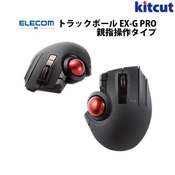 【クーポン有】 エレコム トラックボール EX-G PRO (親指操作タイプ) ブラック # M-XPT1MRBK エレコム (トラックボール)