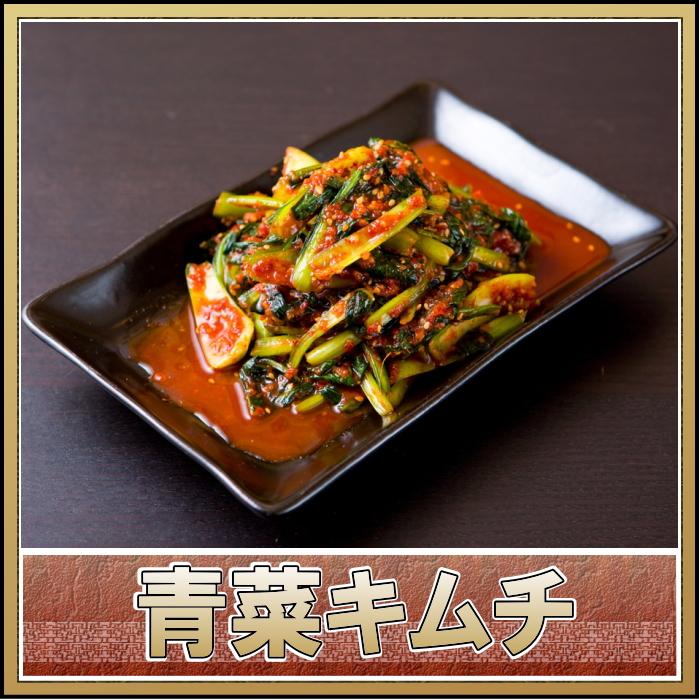 神戸で生まれた本場のキムチ 美容と健康 ダイエットにピッタリ 数量限定 全て手作り 国産野菜を使用 モデル着用 注目アイテム 当日漬けたてキムチを発送します 200g3~4人前 小松菜 チンゲン菜 青菜キムチ キムチのキテンカ あす楽