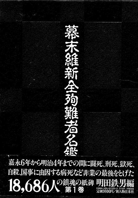 幕末維新全殉難者名鑑 全4巻/バーゲンブック