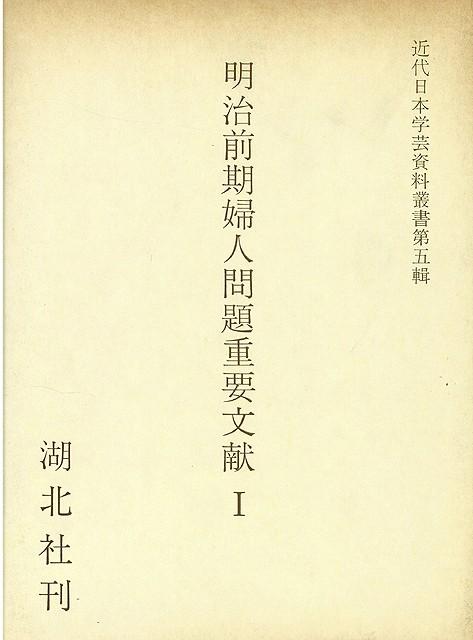 明治前期婦人問題重要文献 3冊組/バーゲンブック