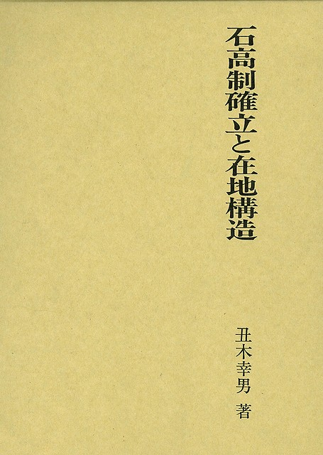 石高制確立と在地構造/バーゲンブック{丑木幸男 文献出版 歴史 地理 文化 日本史 評伝 日本}