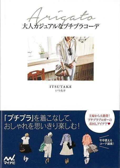 ITSUTAKE マイナビ ビューティー ヘルス ファッション デザイナー 開店記念セール 人気 Arigato バーゲンブック{ITSUTAKE 主婦 大人 ブック ※アウトレット品 主婦} 大人カジュアルなプチプラコーデ
