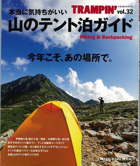 TRAMPIN' vol,32地球丸 世界の人気ブランド スポーツ アウトドア 登山 本物 ガイド 本当に気持ちがいい山のテント泊ガイド ガイド} バーゲンブック{TRAMPIN'