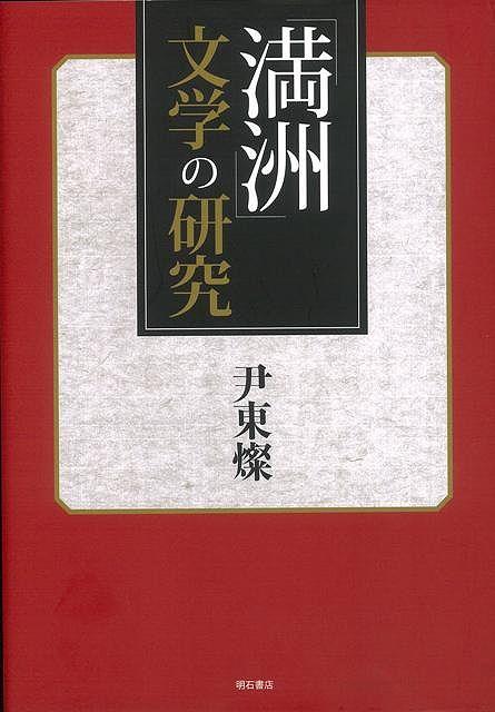 尹 東燦明石書店 日本語 人気商品 民族 日本 安値 バーゲンブック{尹 台湾} 満州文学の研究 台湾