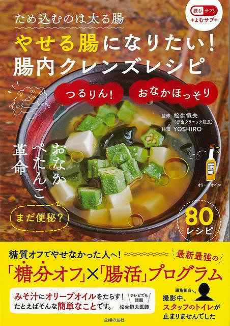 レシピ ダイエット 食