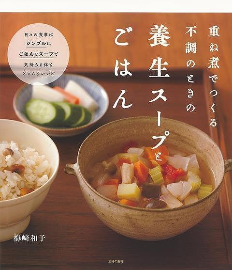 梅崎 和子 主婦の友社 クッキング 家庭料理 料理 重ね煮でつくる不調のときの養生スープごはん ついに再販開始 家庭 バーゲンブック{梅崎 贈呈 料理}